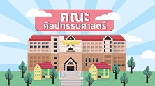 Faculty of Fine and Applied Arts, Suansunandha Rajabhat University